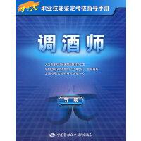 调酒师(五级)―指导手册