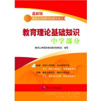 (最新版)教师公开招聘考试指导用书教师理论基础知识(中学部分)