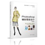 Photoshop辅助服装设计(第四版)