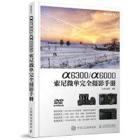 a6300/a6000索尼微单完全摄影手册【绝版旧书】