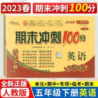 期末冲刺100分五年级下册英语试卷 人教版PEP2021年春新版期中期末测试卷