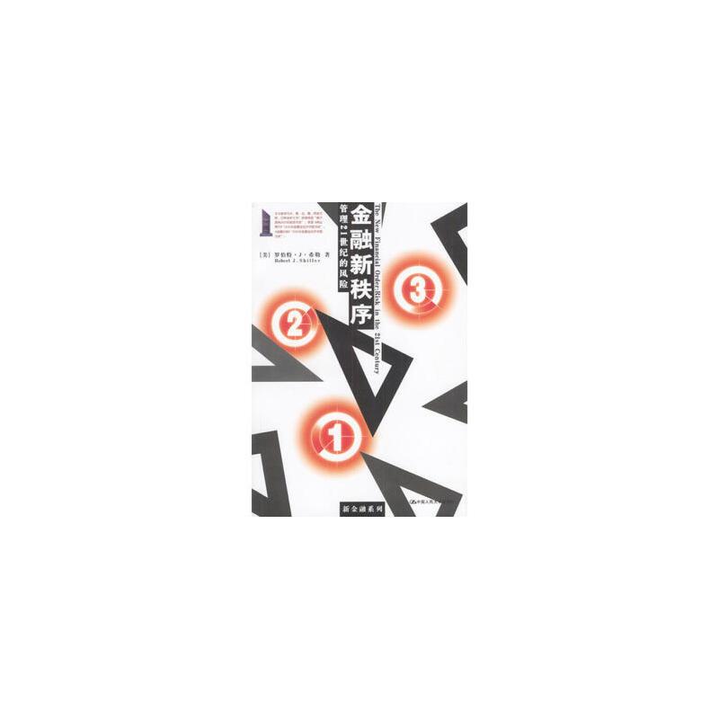 【二手书旧书9成新】金融新秩序:管理21世纪的风险[美]希勒,郭艳,胡波中国人民大学出版社9787300052809 【正版现货,下单即发,注意售价高于定价】