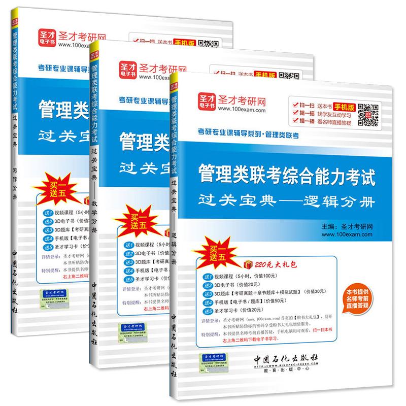 考研专业课MBA MPA MPACC 管理类联考综合能力考试过关宝典写作分册逻辑分册数学分册 联考教材辅导 3本套装考研赠送视频题库学习卡