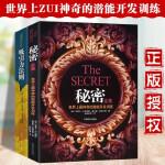 套装2册 秘密全集+吸引力法则 潜能开发训练/秘密全集 大脑潜能训练自我修养 正能量心理学与生活书 人格心理学励志