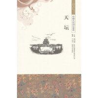 天坛/中国文化知识读本
