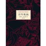 百年孤独(圣淘沙现金注册书)