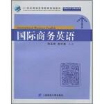 国际商务英语(张中强,21世纪普通高等教育规划教材)