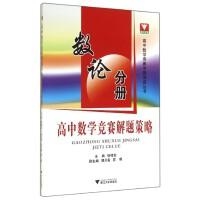 高中数学竞赛解题策略 数论分册