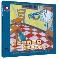 双语宝宝绘本系列: 强尼兔历险记――强尼与布谷鸟