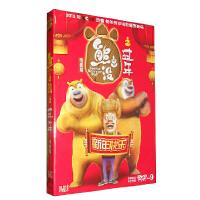 熊出没之过年(DVD9) 央视贺岁电影动画片dvd光盘