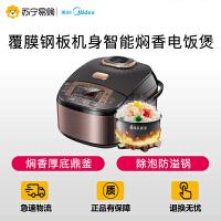【苏宁易购】美的(Midea)MB-WRS4092覆膜钢板机身智能焖香电饭煲4升/4L
