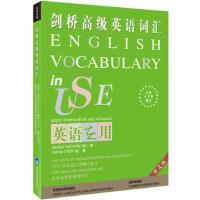 【正版二手书9成新左右】剑桥高级英语词汇(中文版(英语在用丛书全球销量超册 (英)麦卡锡,奥德尔,朱爱林译 外语教学与