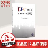 EPC工程总承包项目管理手册及实践 范云龙,朱星宇 编著