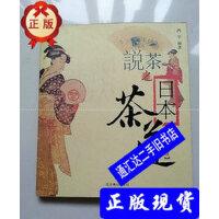 【二手旧书9成新】说茶之日本茶道(彩图版) /鸿宇 著 北京燕山出版社