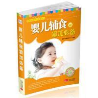 婴儿辅食添加必备 艾贝母婴研究中心著 9787510123917