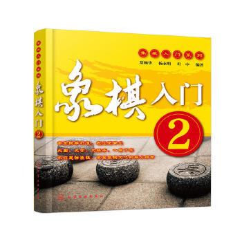化学工业:象棋入门.2