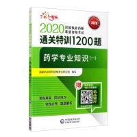 中医药:药学专业知识(一)(2020国家执业药师职业资格考试通关特训1200题)