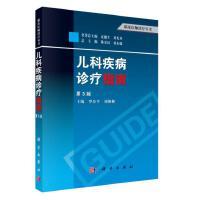 儿科疾病诊疗指南(第3版)