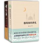 霍达:穆斯林的葬礼 补天裂典藏版套装