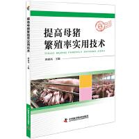 提高母猪繁殖率实用技术
