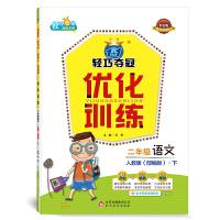 1+1轻巧夺冠 优化训练:二年级语文(下)・人教版(2021春)