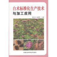 白术标准化生产技术与加工应用 9787511611970 中国农业科学技术出版社 何伯伟 等编