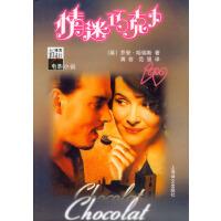 情迷巧克力