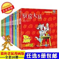 【任选5册】猫和老鼠全套20册 彩图漫画版猫和老鼠漫画书 汤姆和杰瑞猫和老鼠故事书小学生卡通动漫连环画怀旧课外书籍漫画