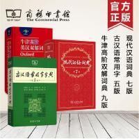 正版 牛津高阶英汉双解词典 第9版+现代汉语词典 第七版+古汉语常用字字典 第五版 牛津高阶英语词典