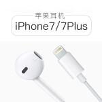 Apple 苹果7耳机原装iPhone7 plus 6s Lightning版耳机入耳式线控专用白色EarPod耳机