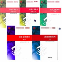 【全5册】路由交换技术第1卷(上下册)+第2卷+第3卷+第4卷(H3C网络学院系列教程)网络与数据通信网络技术参考路由