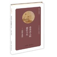 华夏文库 经典解读系列 香草美人的前世今生――屈原与楚辞
