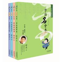 中华家训智慧(共4册)
