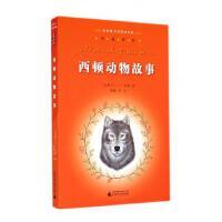 西顿动物故事/经典书阅读指导版