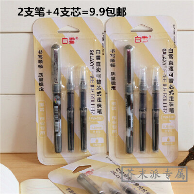 【2套包邮】白雪走珠笔1581超市吊卡走珠笔 1支笔+2支大容量笔芯0.38针管头促2支笔+4支大容量笔芯