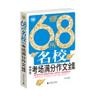 68所名校中学生考场满分作文全集 季小兵 9787565622434 首都师范大学出版社