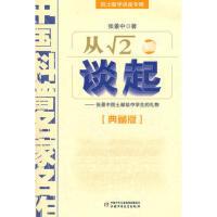 正版图书 从根号2谈起 张景中 9787514801958 中国少年儿童出版社 正品 知礼图书专营店
