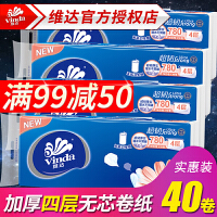 维达 卷纸 卫生纸 超韧无芯卷纸78克40卷卫生纸巾套装 超韧厚实纸品促销
