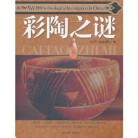 【二手书8成新】CCTV考古中国:彩陶之谜 《走近科学》 9787543951549