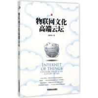 【二手书8成新】物联网文化高端云坛 赵春林 9787504499233