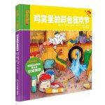 正版 小小变色龙 鸡窝里的彩色狂欢节 3-6-9岁幼儿童绘本故事睡前亲子故事 德国促进也读基金会推荐图书