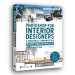 [二手旧书9成新]Photoshop 室内设计――不用语言亦可沟通,【美】丁遂宁(Suining Ding)/著, 张