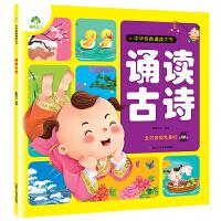爱德少儿:中华经典诵读大书 诵读古诗 幼儿启蒙听说读结合亲子阅读