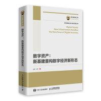 国之重器出版工程 数字资产 新基建重构数字经济新形态