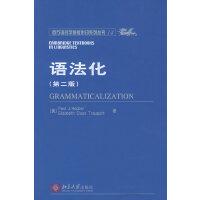 语法化(第二版)――西方语言学原版影印系列丛书(14)