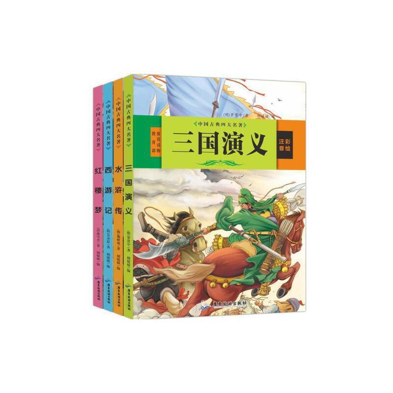 三国演义小学生版西游记注音版四大名著全套儿童版 红楼梦水浒传