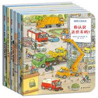 6册德国引进畅销童书全景式的情境认知绘本 儿童 3-6周岁幼儿园图画书通过真实场景了解消防队农场机场你认识这些车么幼儿