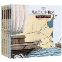 正版包邮 中国国家博物馆儿童历史百科绘本(5册)精装版 中国历史绘本,从社会生活史入手,以历史为纲领,以文物