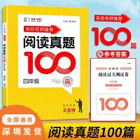 2018版 同优文化 名校名师推荐 阅读真题100篇 四年级 新课标