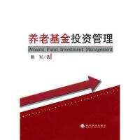【二手书8成新】养老基金投资管理 熊军 经济科学出版社